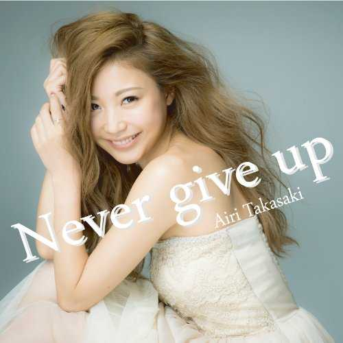 [Single] 高崎 愛梨 – Never give up (2015.04.29/MP3/RAR)