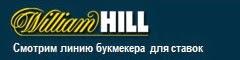 Букмекер William Hill