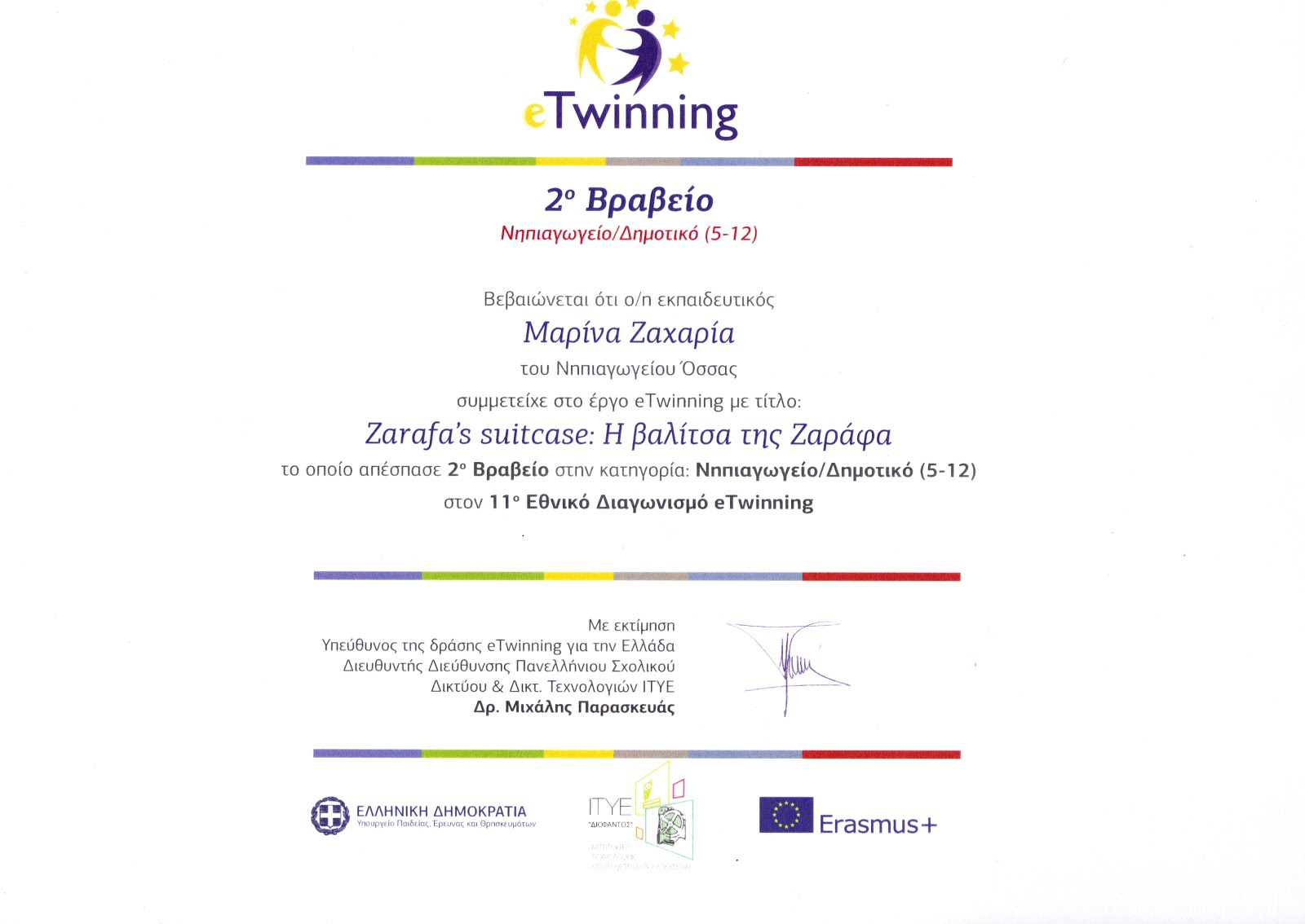 2ο Βραβείο στον 11ο Εθνικό Διαγωνισμό eTwinning