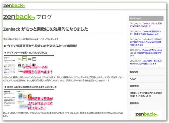 zenback-image