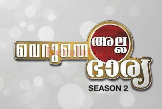 Veruthe Alla Bharya 1 March 2014 episode