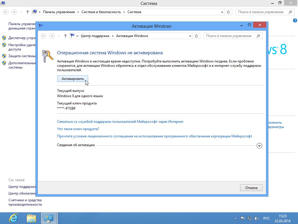 39_Установка Windows 8 - Центр поддержки - Активация Windows - Активировать.png