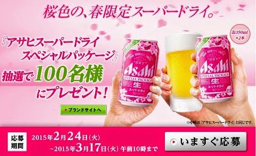 桜色の、春限定スーパードライ。『アサヒスーパードライスペシャパッケージ』(缶350ml)×2本を100名様にプレゼント!