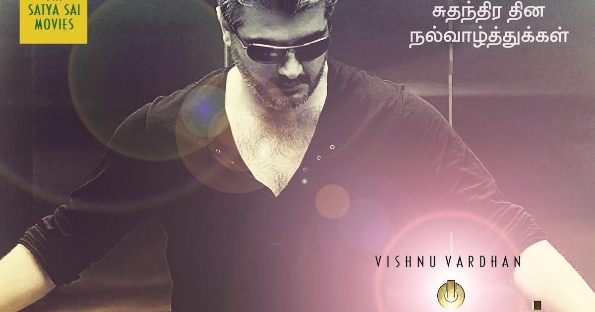 Ajith Telugu Movie Songs Free Download