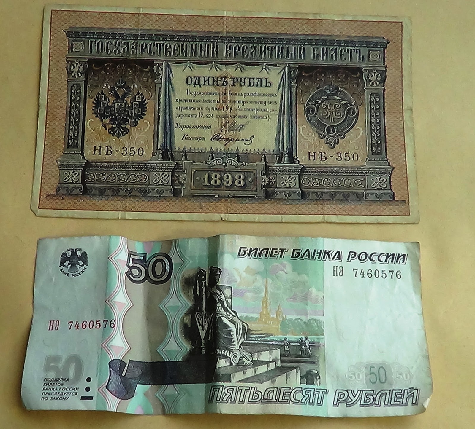 Купюра 50 Рублей Фото