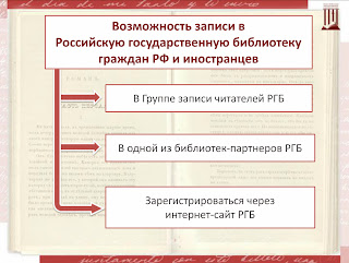 Запись в Российскую государственную библиотеку
