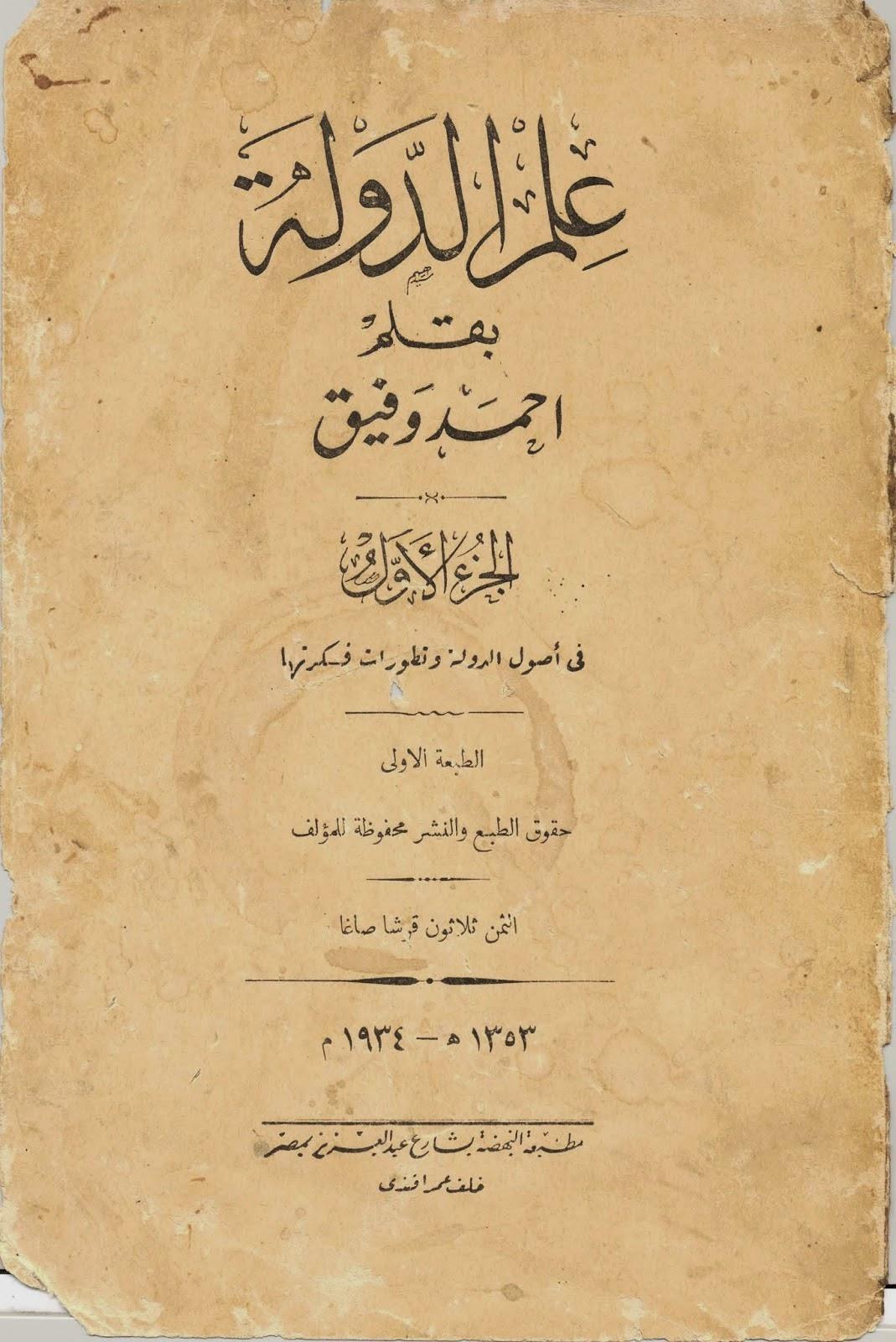 كتاب علم الدولة - أحمد وفيق pdf