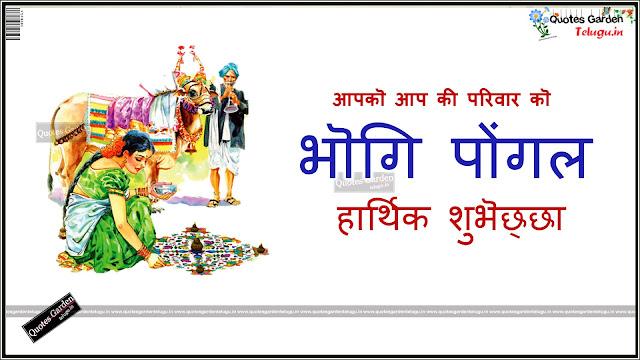 bhogi pongal greetings in hindi