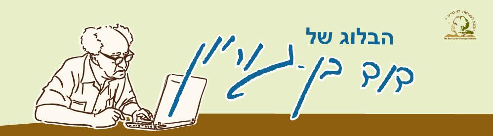הבלוג של דוד בן-גוריון