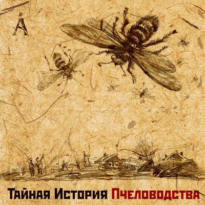 """АКВАРИУМ """"Тайная История Пчеловодства"""""""