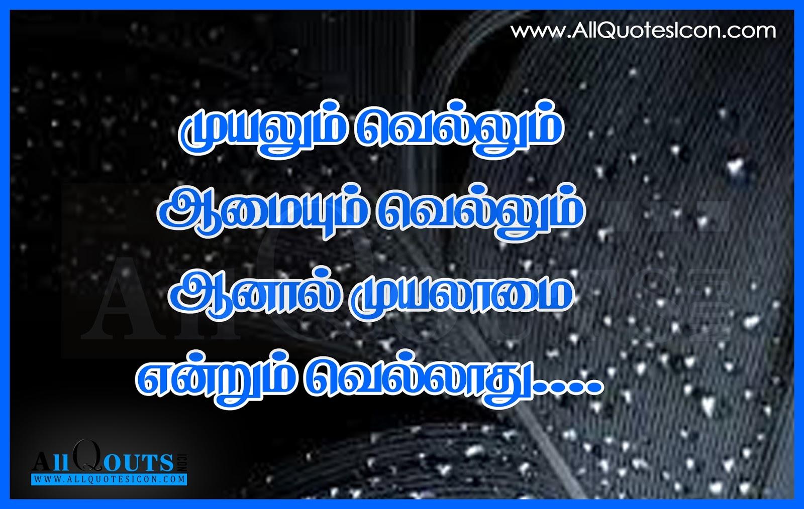 success quotes in tamil telugu