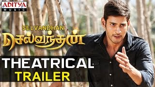 Selvandhan (Srimanthudu)Tamil Movie Theatrical Trailer HD – Mahesh Babu, Shruthi Hasan