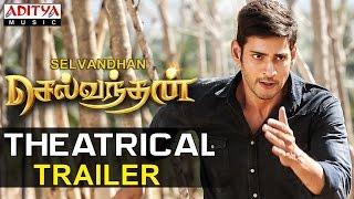 Selvandhan (Srimanthudu)Tamil Movie Theatrical Trailer HD – Mahesh Babu, Shruthi Hasan