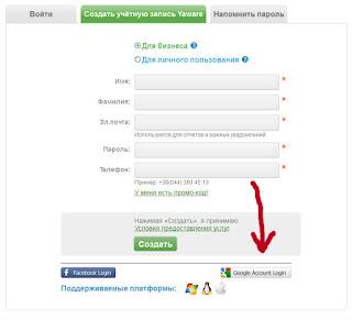 Возможность регистрации в Yaware с помощью Google-аккаунта