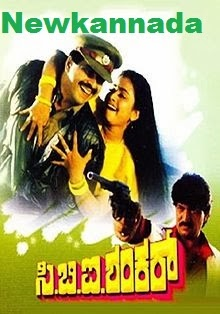 CBI Shankar(1988) Kannada Movie Mp3 Songs Download
