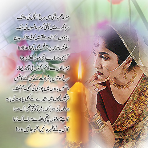 Kash Yeh Lamha Thahar Jain Zara - design poetry, poetry Pictures, poetry Images, poetry photos, Picture Poetry, Urdu Picture Poetry