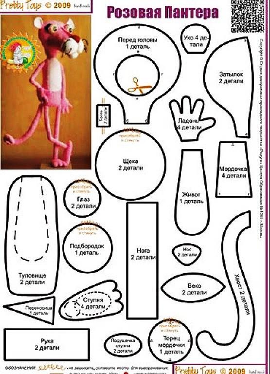 Las chorradikas de Laury: Patrón Pantera Rosa de peluche