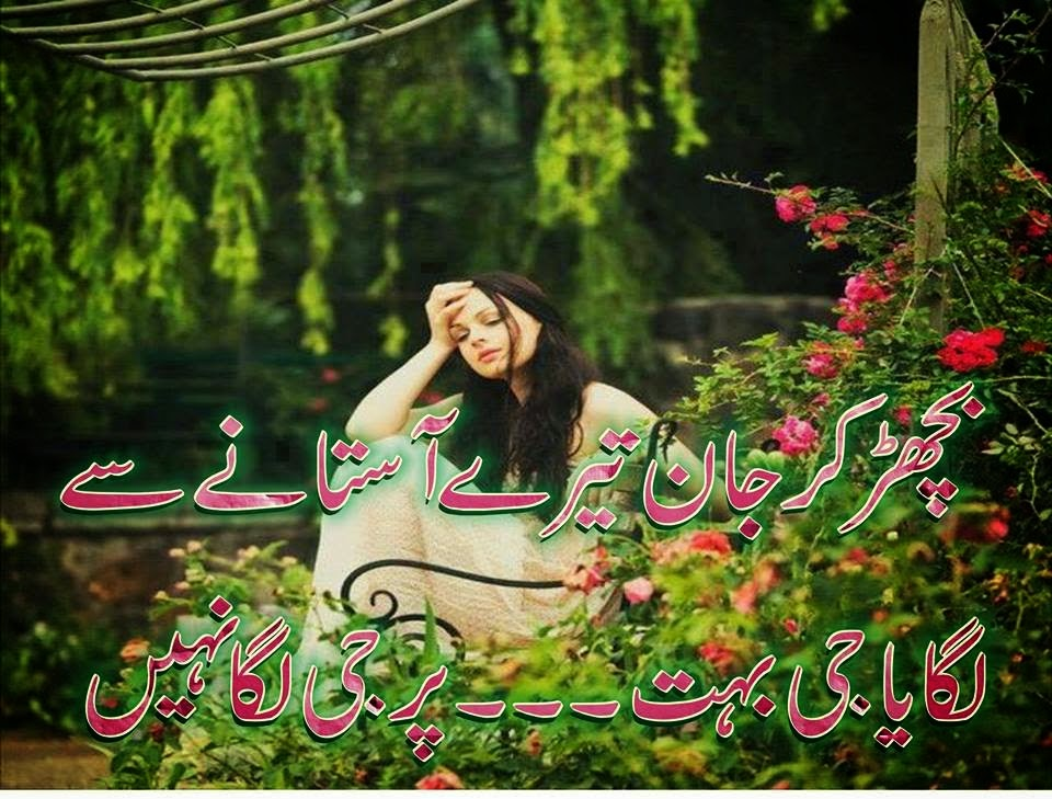 Poetry Romantic Lovelyurdu Shayari Ghazals Baby Videos Photo