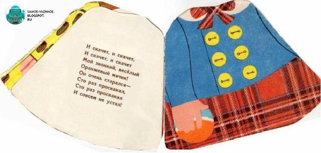 Ирина Михайлова книги СССР советская книга для детей детские книги стихи