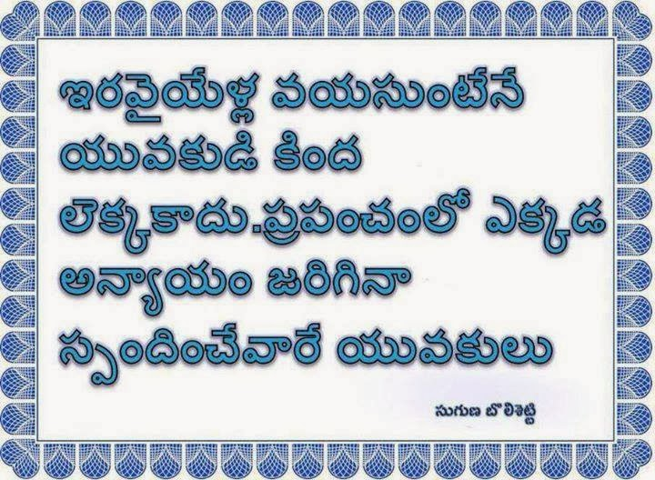 Funny Love Quotes In Telugu : Some+Funny+Quotes+In+Telugu+(7).jpg