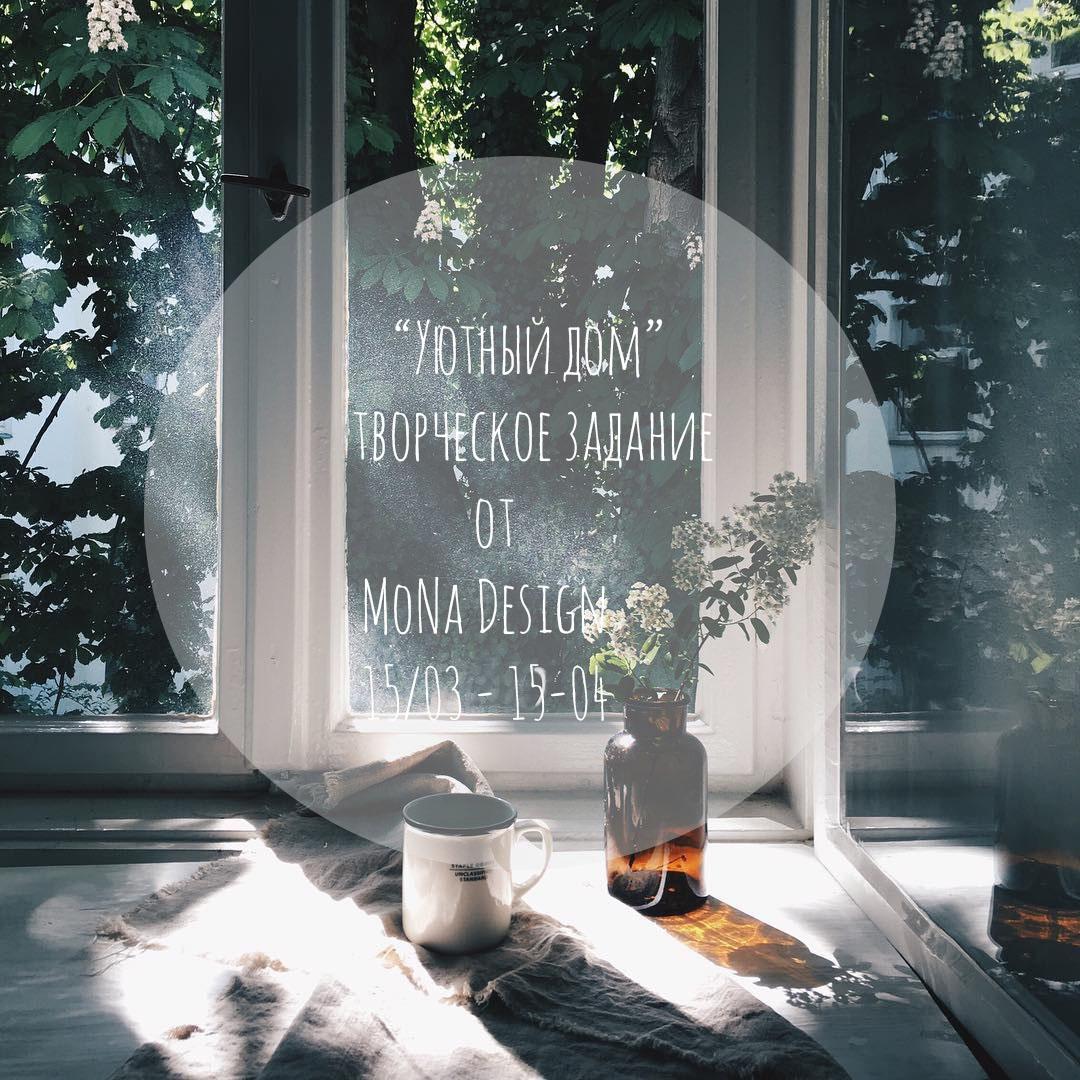 """Задание """"Уютный дом"""" от блога MoNa Design"""