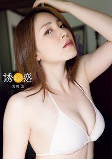 [西條彰仁] 吉川友 写真集 『 誘惑 』