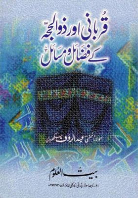 "islamic Book""Qurbani Or Zilhijja Ke Masail"
