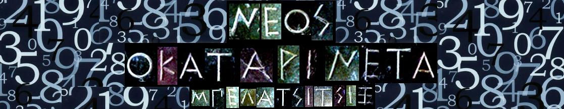 νέος Οκαταρινέτα