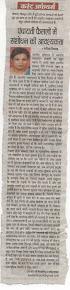 """२८ जुलाई २०१४ को """"दैनिक भास्कर """" के """"करंट अफेयर्स """"कॉलम में छापा मेरा यह आलेख """"पंचायती फैसलों में स"""