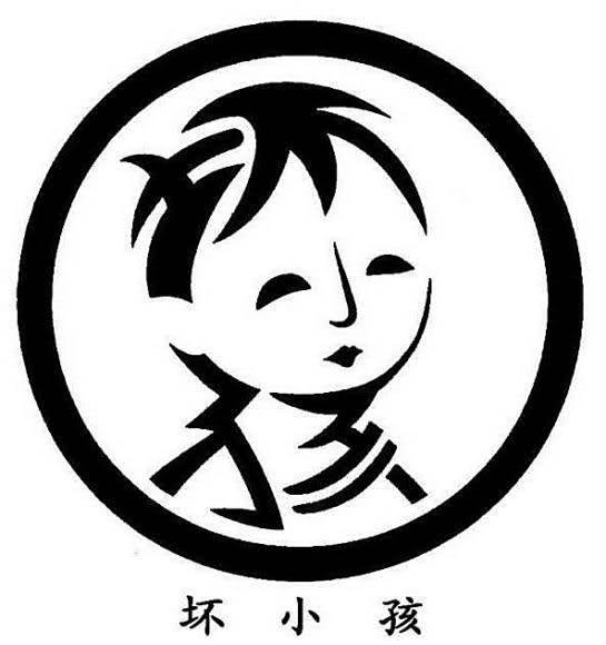 Learn Chinese Songs Awesome Creative Chinese Character Pictures