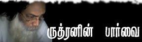 rudhranin parvai.blogspot.com