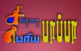 Chinna Papa Periya Papa Episode 15 SunTv Programe