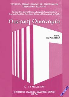 Οικιακη Οικονομια Α Γυμνασιου βιβλιο εκπαιδευτικου
