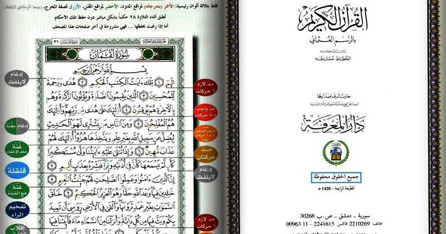 Download The Holy Quran Free - English French German