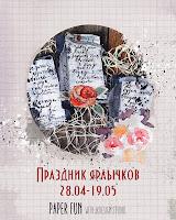 """Задание """"Праздник ярлычков"""""""