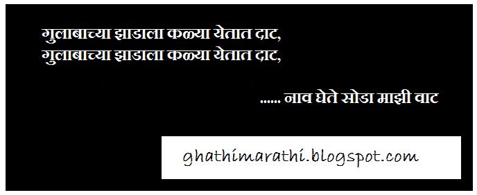 marathi ukhane naav ghene26