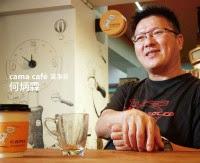 cama董事長何炳霖