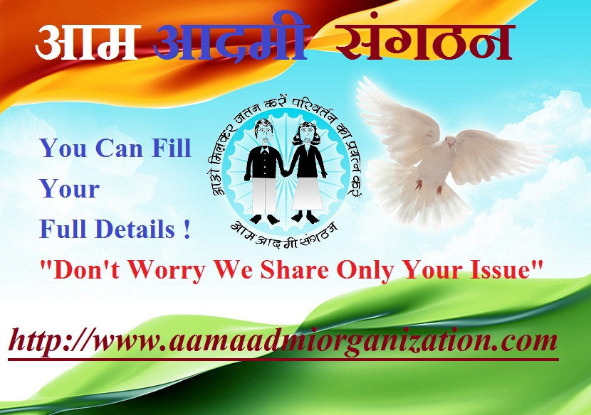 Aam Aadmi Vikas Party Founded By Aam Aadmi Sangathan (Organization )