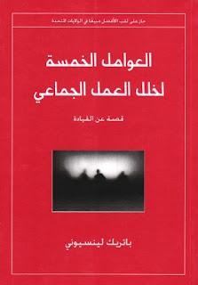 كتاب العوامل الخمسة لخلل العمل الجماعي - باتريك لينسيوني