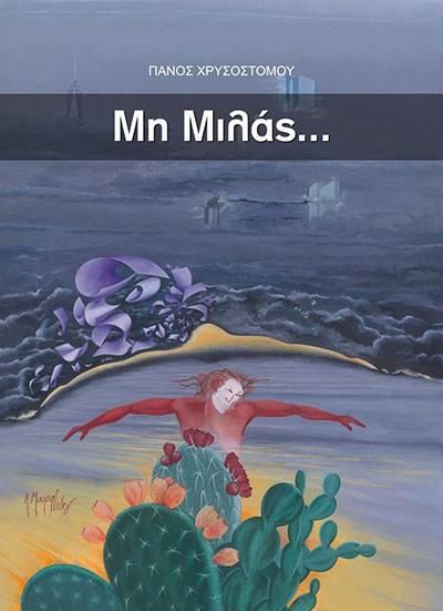 www.mimilas.gr