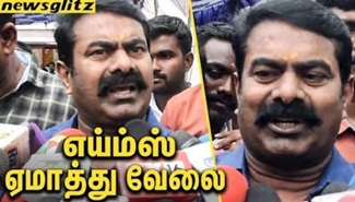 Seeman to Protest against AIIMS Hospital? | Latest Speech