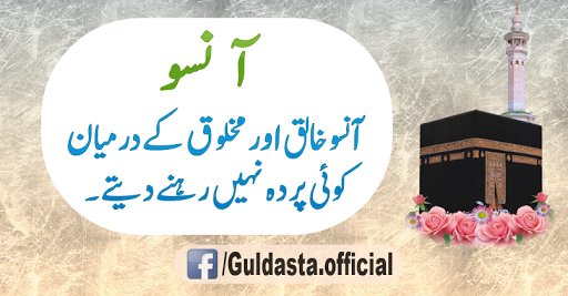 Aansoo sms messages, greetings, quotes & wishes 2016,  Best Urdu Poetry Walpapers Quotes Images, aansu shayari with photo, aansu shayari 2 lines facebook.