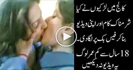 PUNJAB COLLEGE GIRL VIDEO SCANDALS