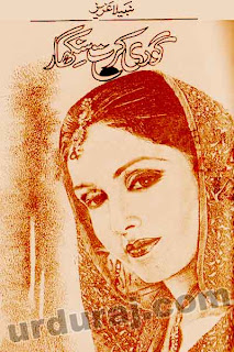 Gori karat Singhar (Romantic Urdu Novels) By Nabila Aziz complete in pdf