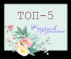 ТОП-5 и ПД
