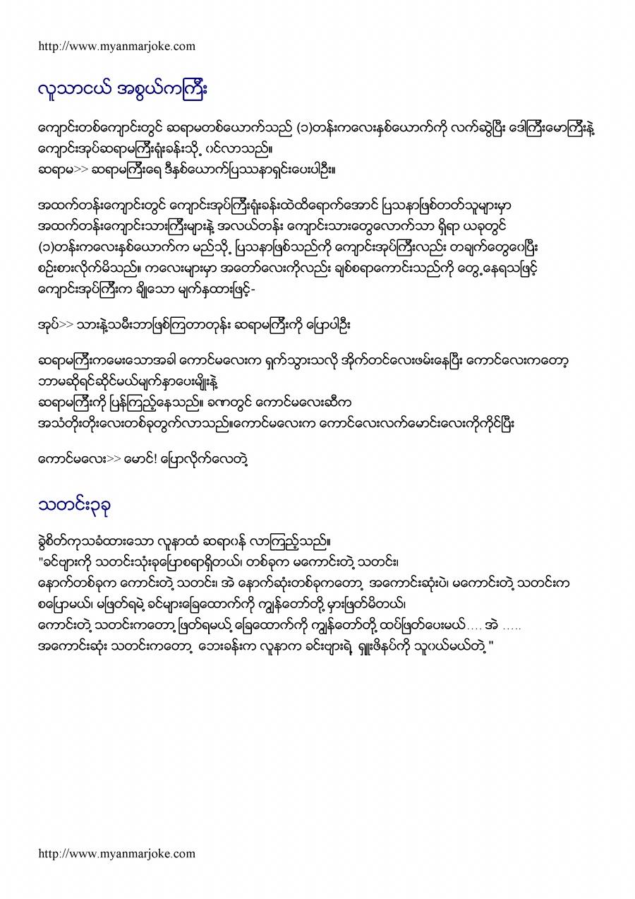 the three news report , myanmar joke