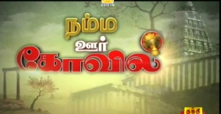 Namma Oru Koil Thanthi Tv 08-08-2013 Tamil Vanakkam Thanthi Tv Shows