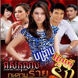 [ Movies ] Pis Kolab Bangkrab Sne - Khmer Movies, Thai - Khmer, Series Movies