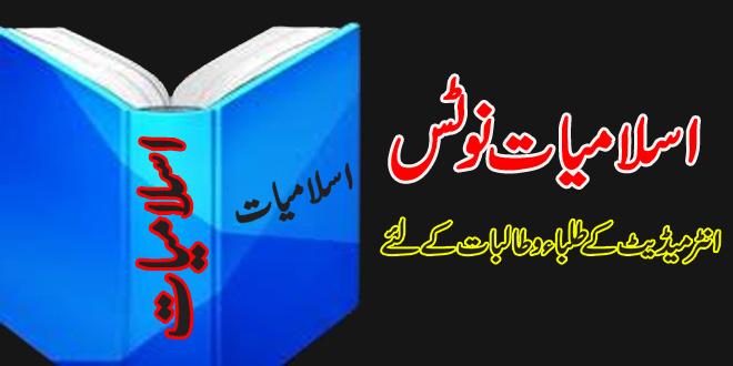 Islamiyat Notes FA/FSc/ICS-I Free Download