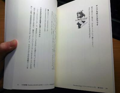「月刊群雛 (GunSu) 2014年02月号」オンデマンド印刷版の中